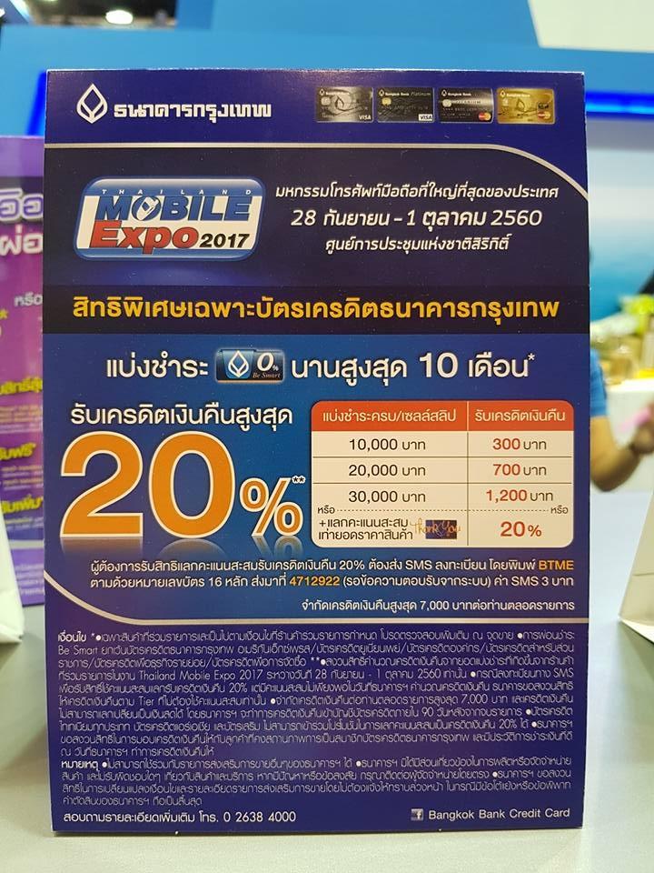 BangkokBank_TME2017