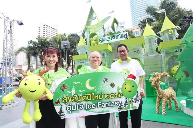 เอไอเอสชวนชาวไทยร่วมกิจกรรมเคาท์ดาวน์ทั่วประเทศ