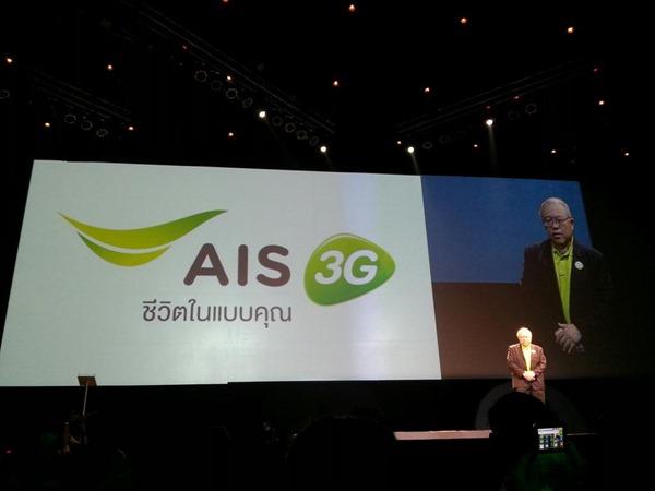 AIS-3G.jpg