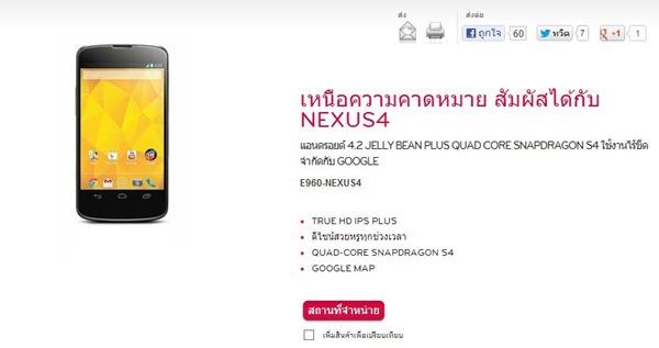 LG-Nexus_thumb.jpg