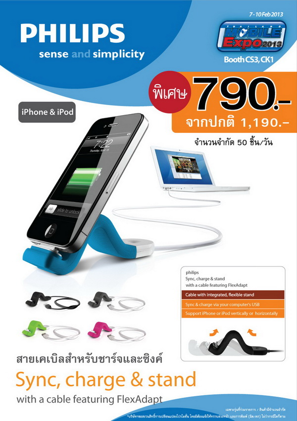 Promotion-PHILIPS-Sync-&-Charger-Mobile-Expo-2013