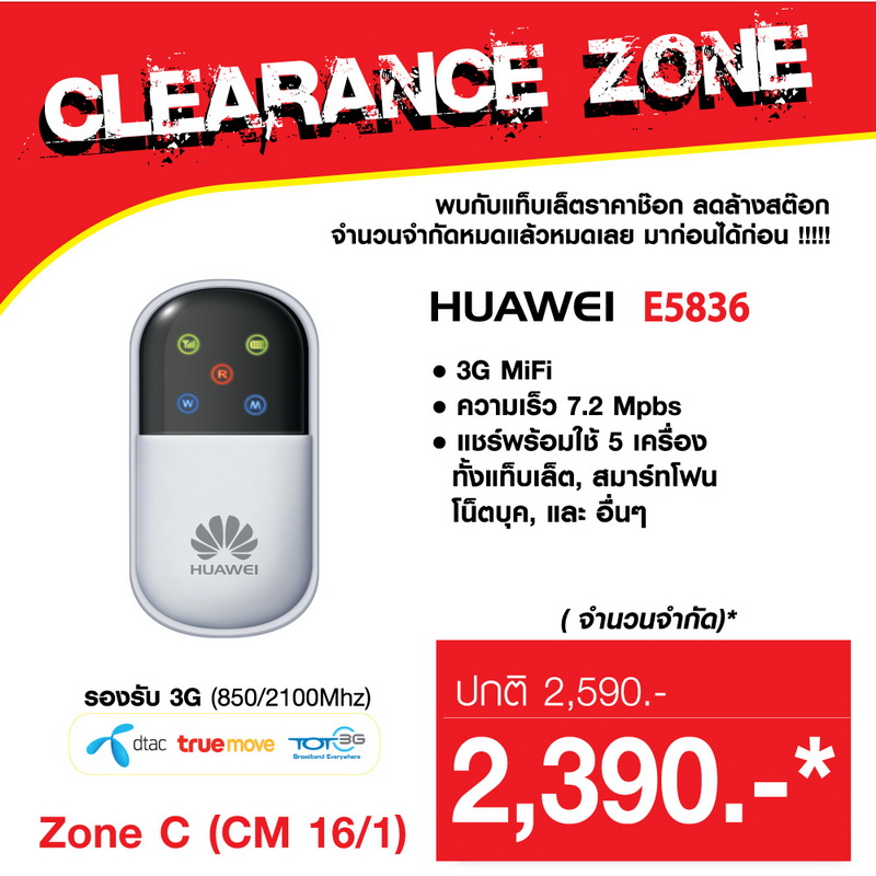 clearance_zone_TTDG_E5836