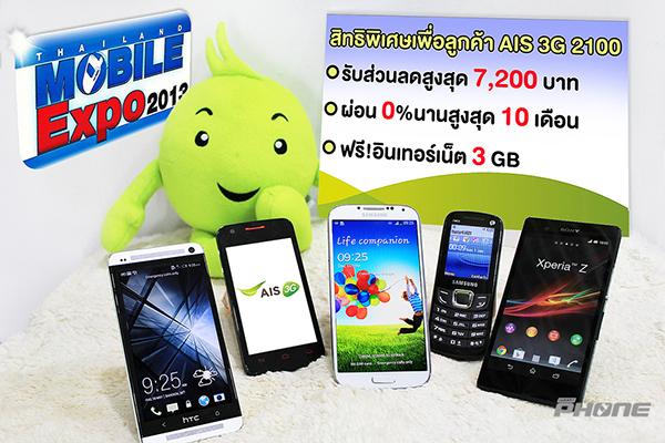 AIS Mobile Expo_N