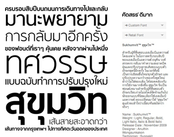 ios-7-thai-font-sukhumvit-set_05