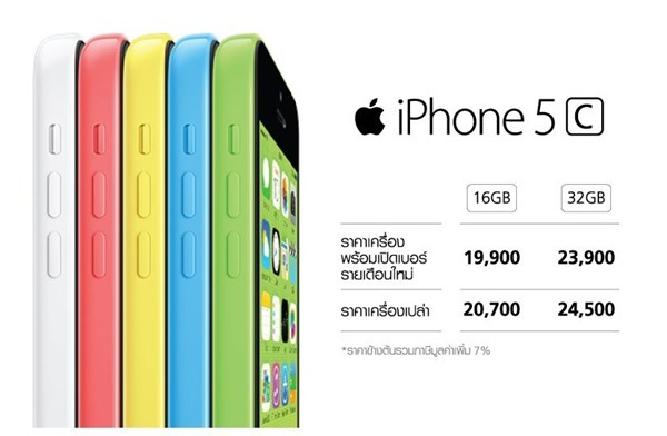 iphone 5c true