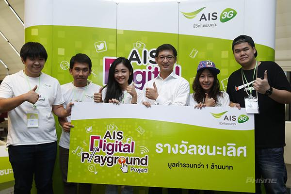 AIS DIGITAL PLAYGROUND AWARDS 2