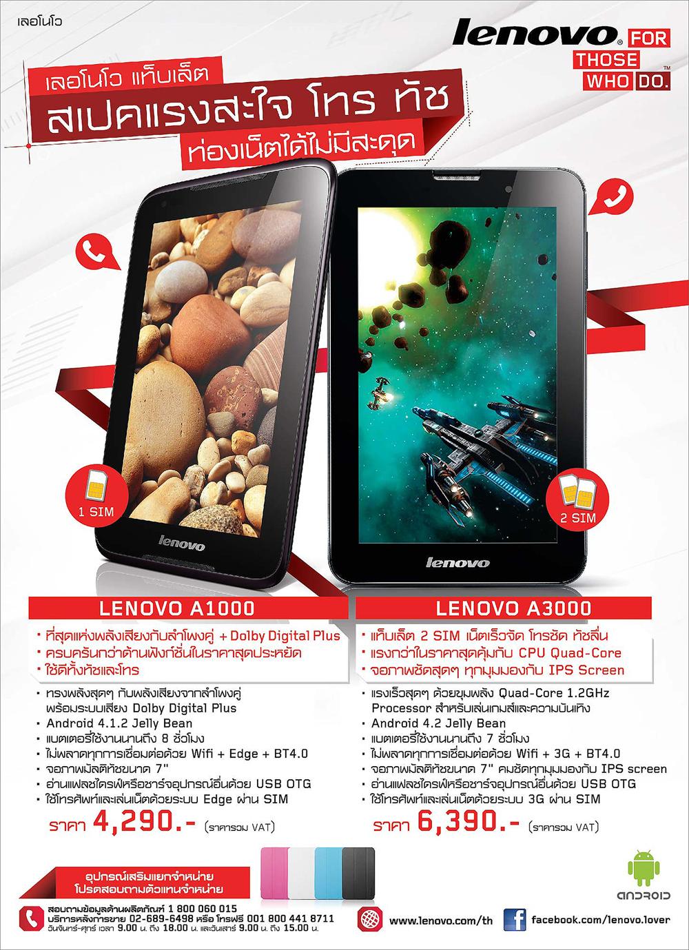 LNV Leaflet A4 Tablet-Final (011156)