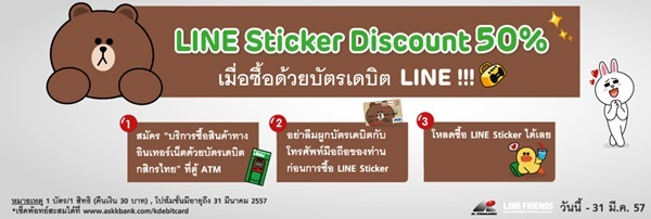 website_Line_stickerDiscount.jpg