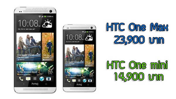 HTC-One-Max-Price