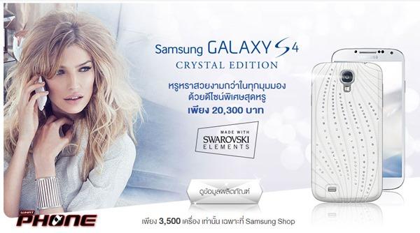 galaxy-s4-swarovski