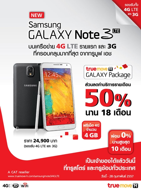 AW-Note3-lte-promotion-1-680