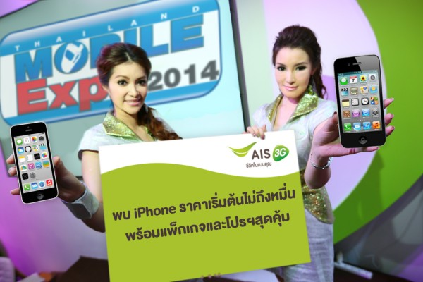 รูป Thailand Mobile Expo 2014