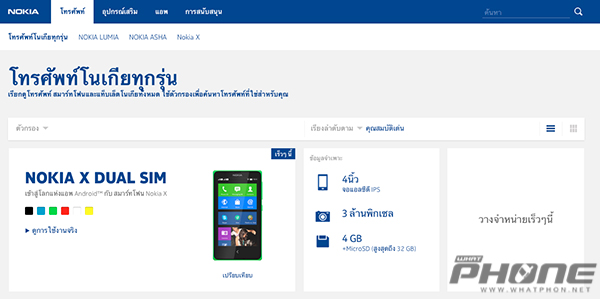 Nokia-X-on-website