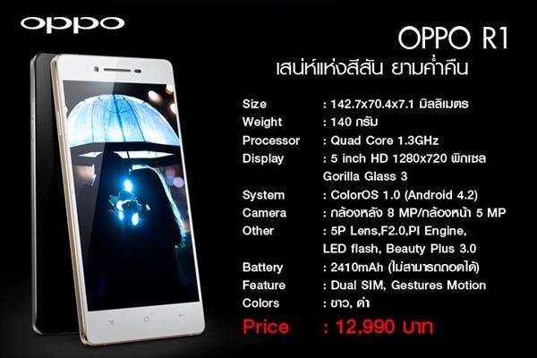 OPPO-R1-official-price.jpg