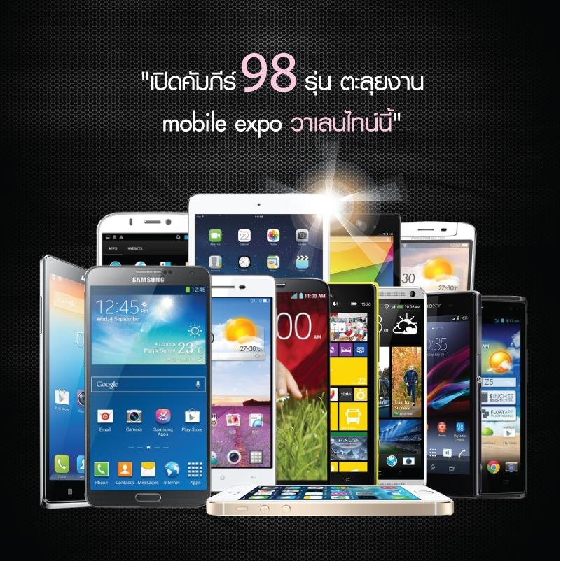 Mobile Expo 2014 Episode 1