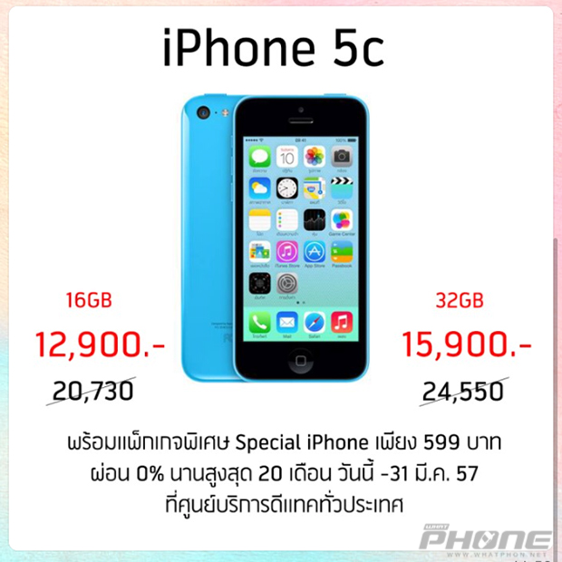 iPhone-5C-dtac