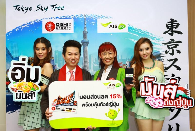 ภาพข่าว AIS Oishi