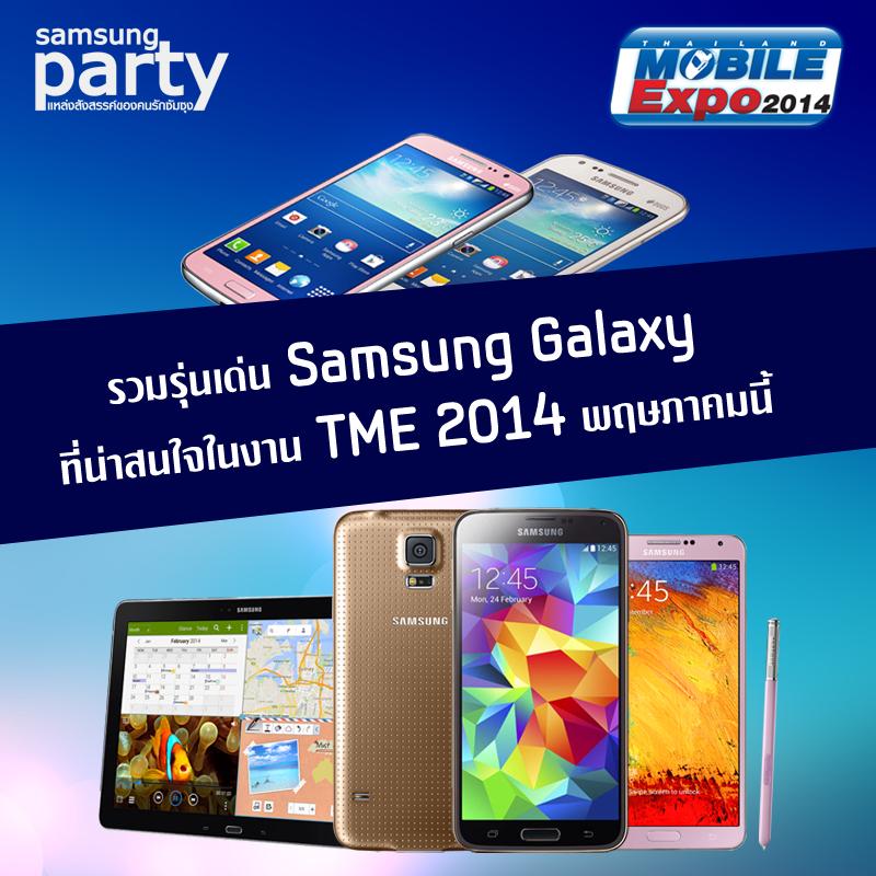 รวมรุ่นเด่น-Samsung-Galaxy-ที่น่าสนใจในงาน-TME-2014-พฤษภาคมนี้