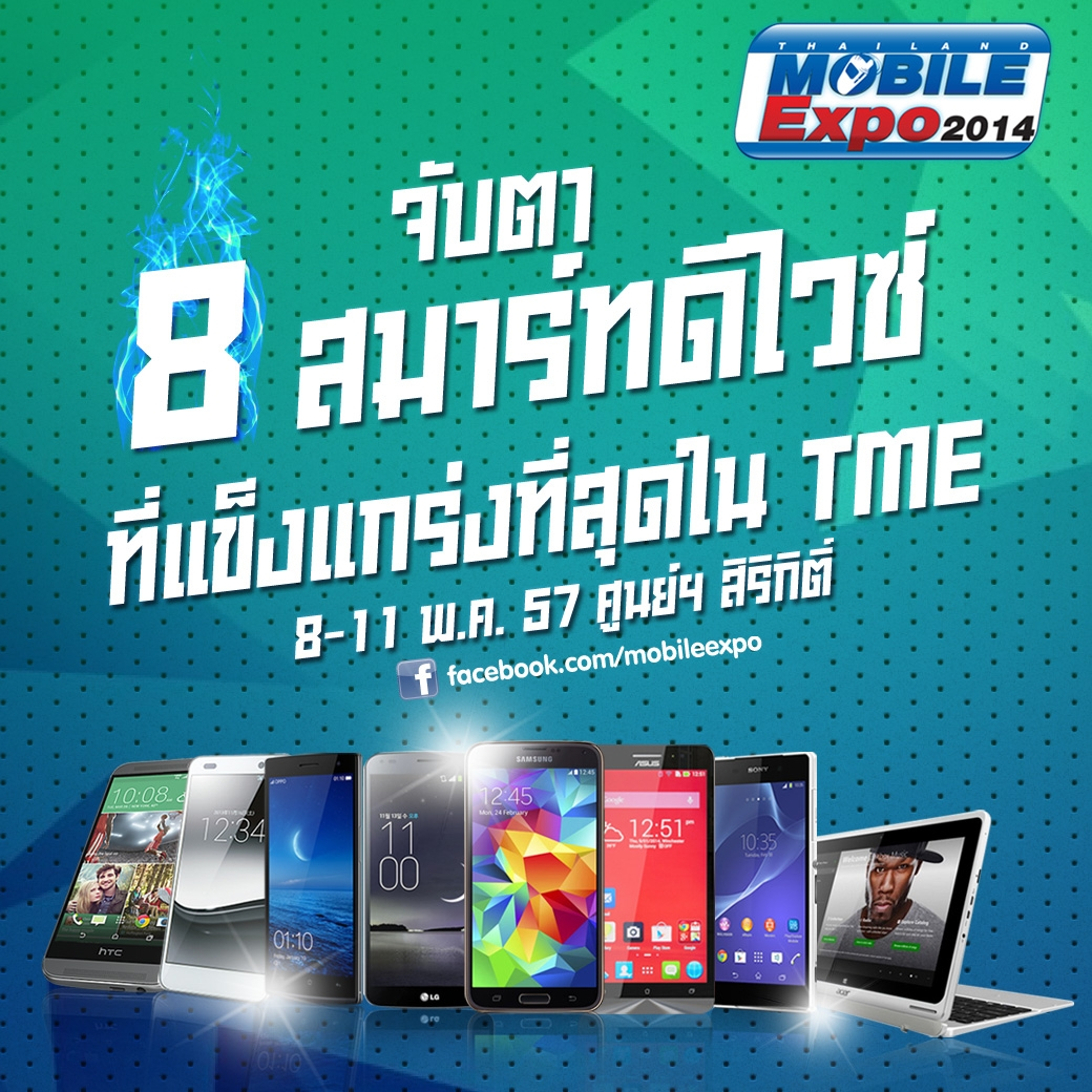 Thailand Mobile Expo 2014 Hi-End