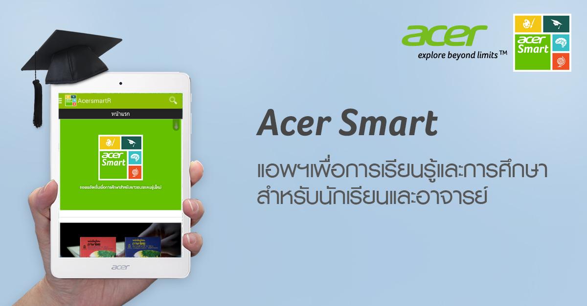acerSmart1200x627_2