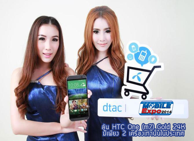 htc-dtac-mobile-expo