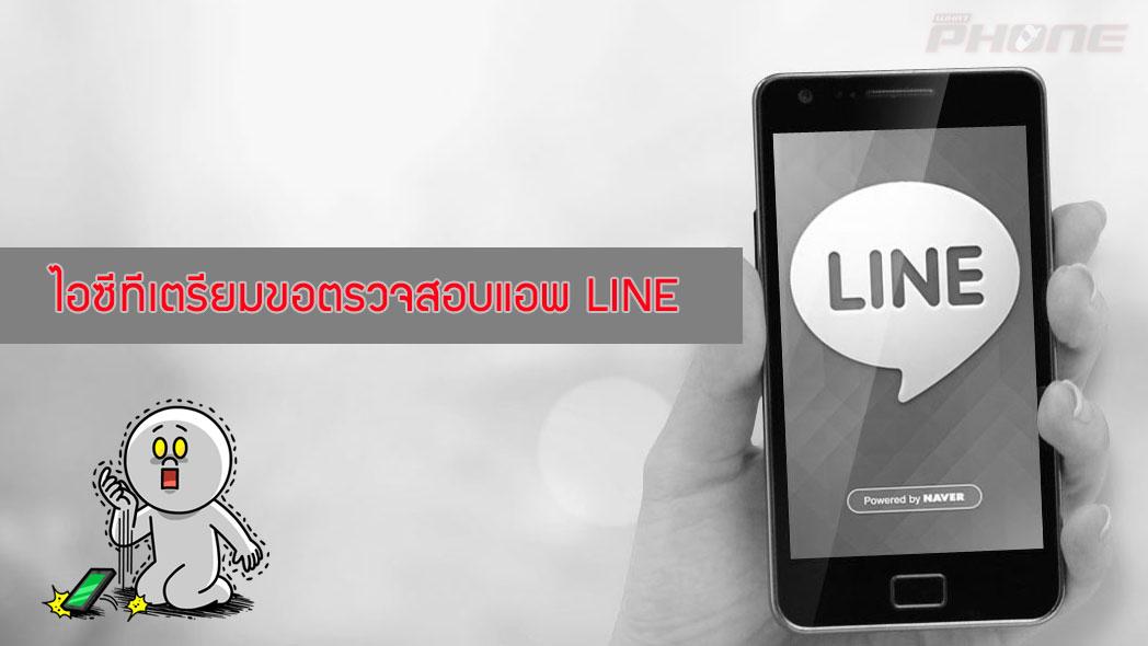 ICT-Line
