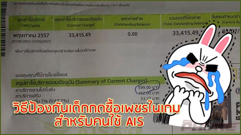 ais-billing
