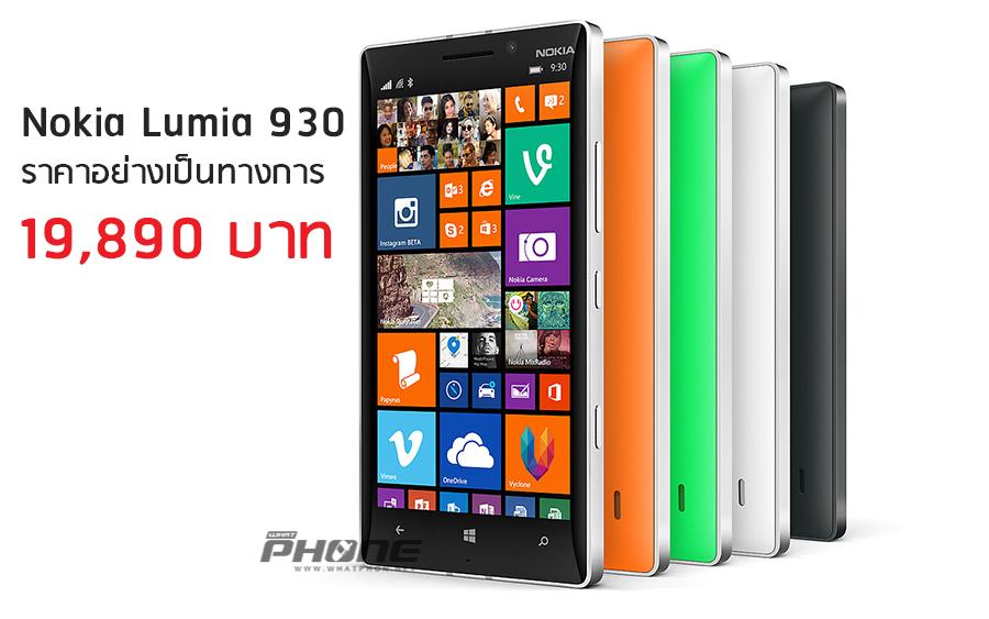 Nokia-Lumia-930-price