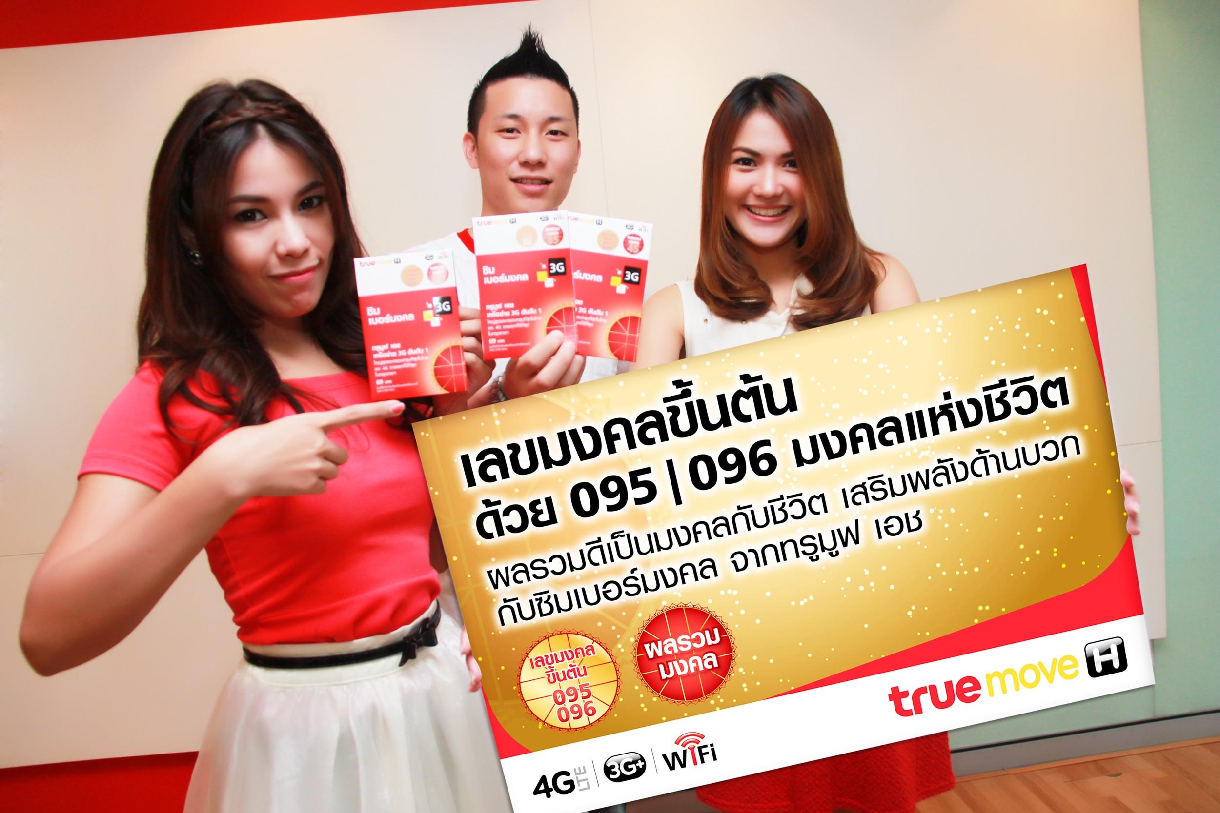 116-1 TMH Lucky SIM