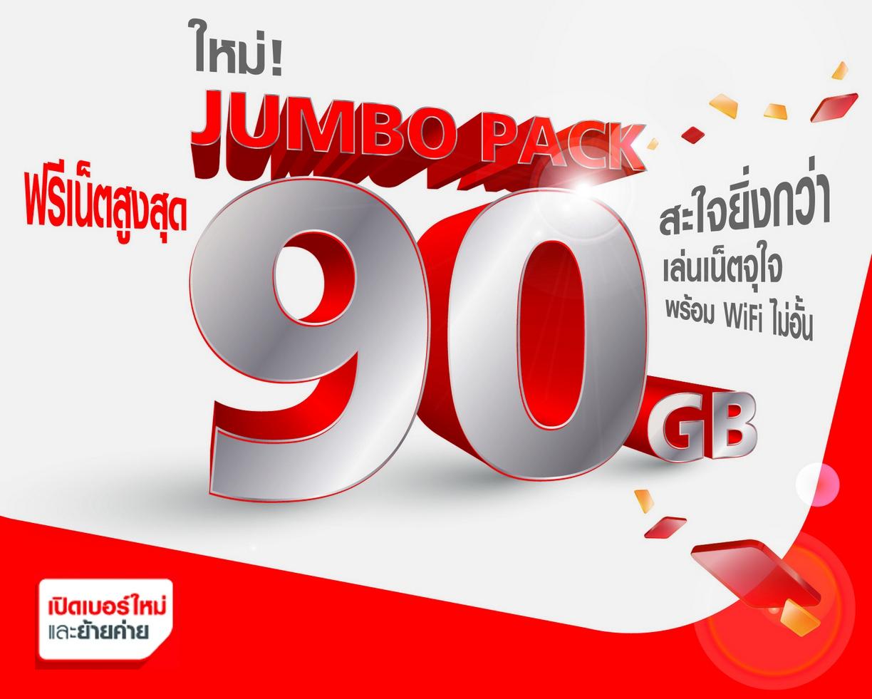 Leaflet JUMBO PACK 90 170714 F Revised