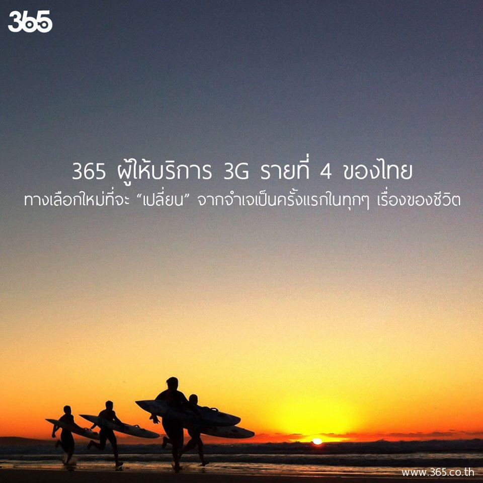 วิธีตั้งค่า APN ของซิม My 3G และ 365 Mobile
