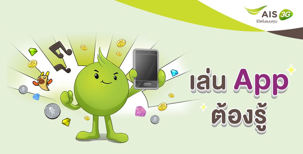ais app ply store whatphone (4)