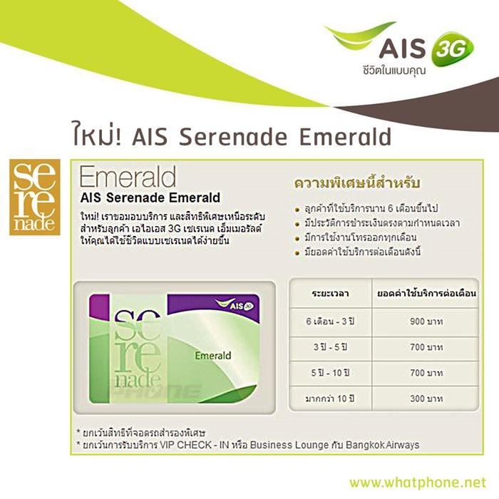 AIS-Serenade-Emerald