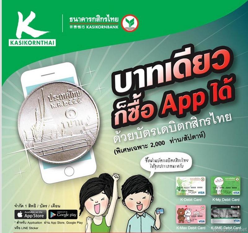 kbank-one-baht.jpg