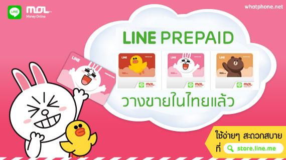 line-prepaid-cover