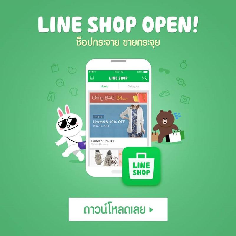 line-shop.jpg