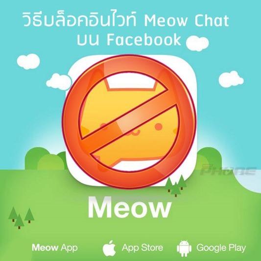 meow-chat-logo.jpg