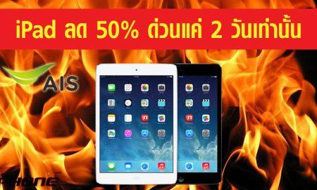 ais-ipad-discount-50-percent-01