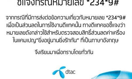 dtac-number.jpg