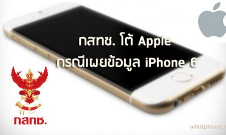 nbtc-and-apple-in-thailand.jpg