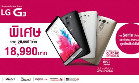 LG-G3-ปรับราคา