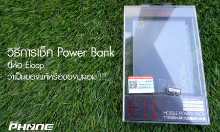 Power Bank Eloop