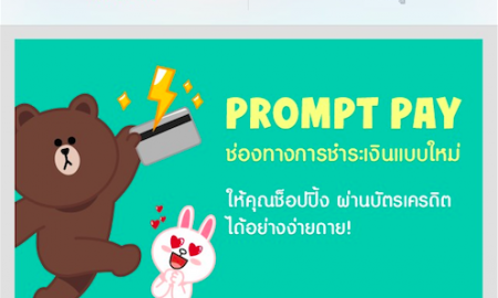 Prompt Pay in LINE SHOP