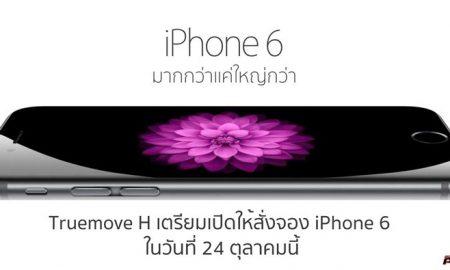 truemove-pre-booking-iphone-6.jpg