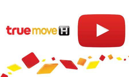 youtube-true-move-H
