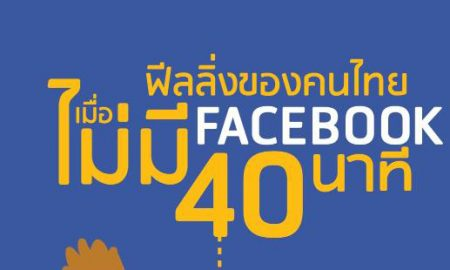 10-thai-people-feeling-when-facebok-down-feat