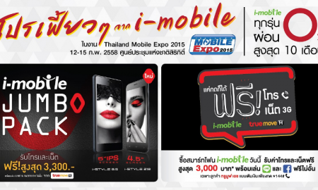 i-mobile cover