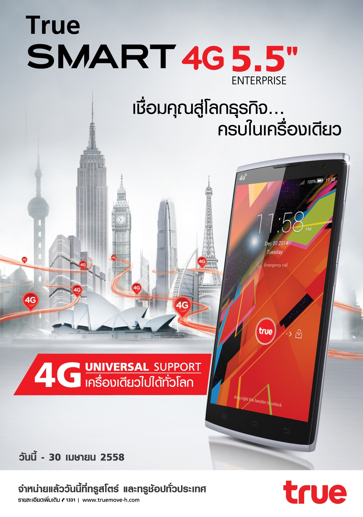 New product_True Smart 4G 5.5 Enterprise_03