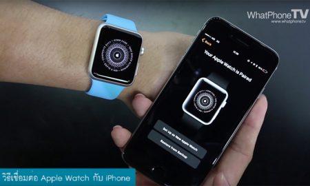 Apple-Watch-Paring-2
