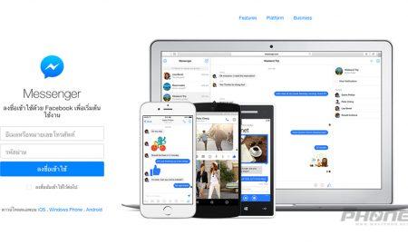 facebook-messenger-com